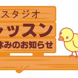 画像 レッスンクロ-ズ及び代行レッスンのお知らせ  9/10(金) の記事より