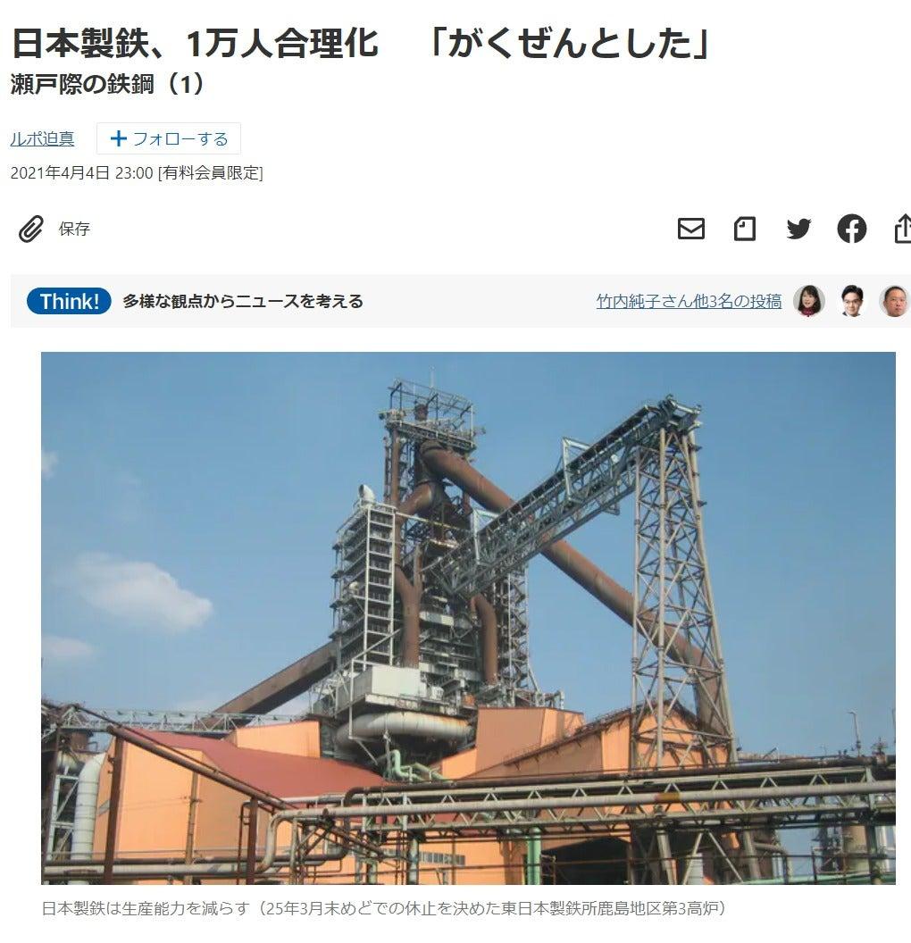 製鉄 閉鎖 鹿島 所 「鉄はオワコン」にさせない 日本製鉄、JFEの活路:日経ビジネス電子版