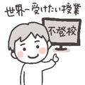 『世界一受けたい授業』で『不登校』が取り上げられます!!