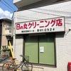 当院ご利用のクリーニング店さんをご紹介!東向島、墨田の方はぜひ!の画像