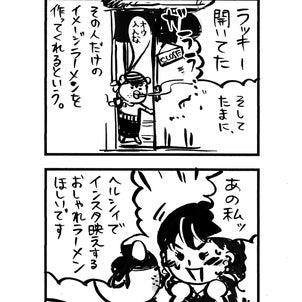 新生・たべちゃんの 4コマ屋さん【起業入門レポ32】の画像