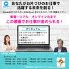 【4月Zoomお片づけスクールDeLexeビジネスコース体験セミナーご案内】の画像
