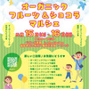 北九州DEオーガニックマルシェ開催!の画像