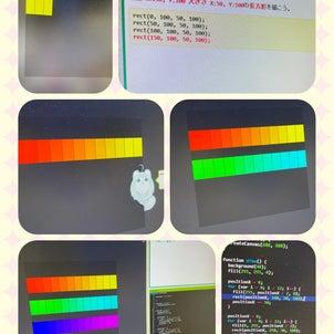 プログラミングでグラデーション⁉の画像