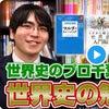 武田塾チャンネルで拙著が紹介されました!の画像