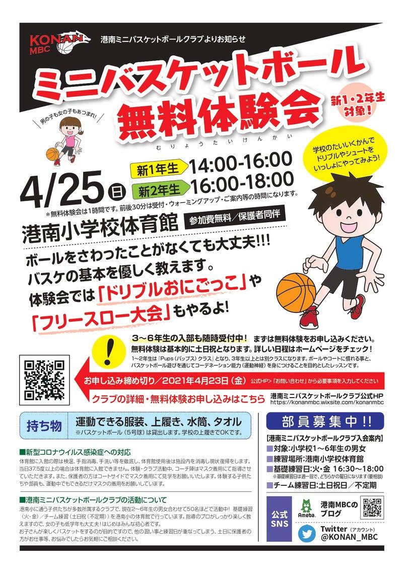 ホームページ Mbc 松商学園高等学校 校友会 トップページ
