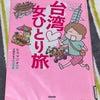 【読書記録】153冊目「ヒラマツオ  台湾女ひとり旅」の画像