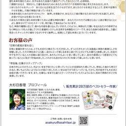 画像 6/6『アサくる神旅®厳島神旅®』参加募集開始!! の記事より 7つ目