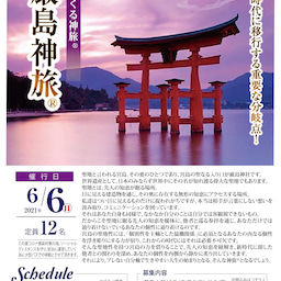 画像 6/6『アサくる神旅®厳島神旅®』参加募集開始!! の記事より 6つ目