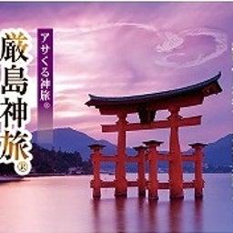 画像 6/6『アサくる神旅®厳島神旅®』参加募集開始!! の記事より 1つ目