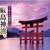 6/6『アサくる神旅®厳島神旅®』参加募集開始!!の画像