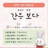 【ちょこっと韓国語】アンニョンハセヨ!mamekonです。今日は간을 보다 味見を...の画像