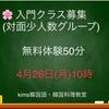 新・入門クラス(対面)募集中!の画像
