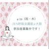 4/29(祝)@大阪 ZEN呼吸法講座のご案内の画像
