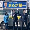 日野市長選、告示へ!の画像