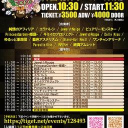 画像 【4/17】IDOL CONTENT EXPO @神田明神ホール Vol.17 の記事より