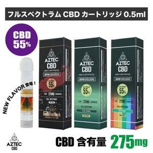 【CBD】次々新商品が!!の画像