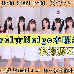 画像 【5/20】Jewel☆Neige木曜公演@秋葉原ZEST の記事より