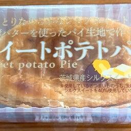 画像 【ローソン】シャトレーゼのスイートポテトパイが売ってたよ★★★★☆ の記事より