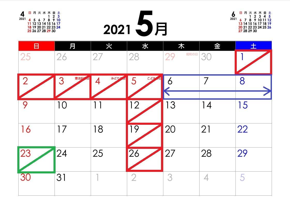 5月GWのお知らせ。と一部定休日・営業時間を変更予定のお知らせ。