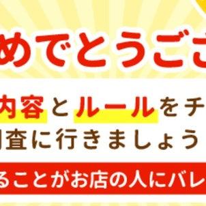 【ファンくる】嬉しいモニター当選★の画像