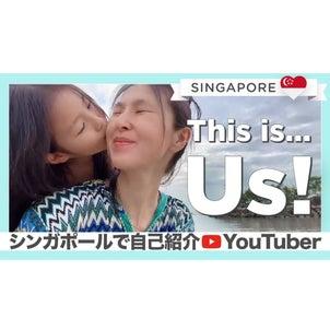 娘の顔出しYouTube⁈10本目の画像