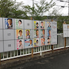 島本町 選挙ポスター掲示の画像