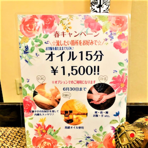 ☆春のキャンペーン情報☆の画像
