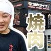 愛知県初出店【焼肉ライク】でひとり焼肉!焼肉屋が焼肉店をレポート!