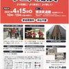 特殊詐欺から身を守るために 4/15 横浜武道館にての画像