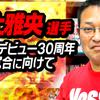 <番組出演>デビュー30周年を迎える井上雅央選手がプロレスTODAY増刊号に出演♪の画像