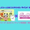 ママのための! ぱんだちゃんのおうち学校×ビィマインド祭りを開催します!の画像