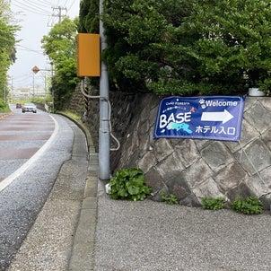 城ケ島 遊ヶ崎BASEの場所はどこ?の画像