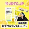 BTSのジョングクも1日2包飲んでる?!話題沸騰!Teazenコンブチャレモンの画像