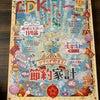 【雑誌掲載のお知らせ】LDK5月号(晋遊舎)の画像