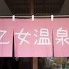 乙女温泉開催スケジュールの画像