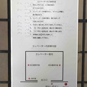 エレベーター用点字案内板〜京都市営地下鉄北山駅〜の画像