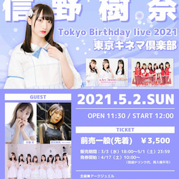 画像 【5/2】信野 樹奈 Tokyo Birthday live 2021@東京キネマ倶楽部 の記事より