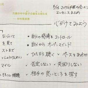 """ワタナベ薫さんの""""マイケル手帳""""のシェア会に行ってきましたの画像"""