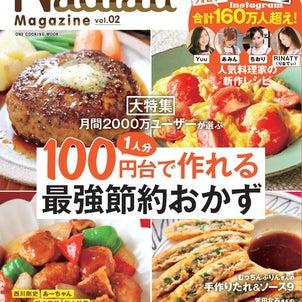 【レシピ本掲載】Nadia公式本第2弾発売♪の画像