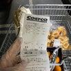 コストコ、まさかの大人気のブランドバッグが売っていました!(ネットで検索しても出てこなかった)