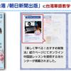 本日発売の「妄想Trip! #おうち台湾/朝日新聞出版」に紹介されました!の画像