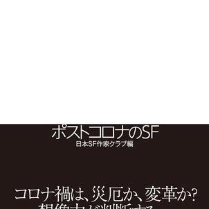 4/14発売 アンソロジー『ポストコロナのSF』に寄稿しましたの画像