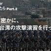 世界を敵にした中国
