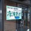 幻?の摩周そばに豚丼・弟子屈町「釧路圏摩周観光文化センター」