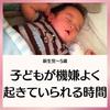 新生児~5歳:子どもが機嫌よく起きていられる時間の画像