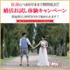 IBJ(日本結婚相談所連盟)会員登録数70,000名突破!!の画像