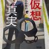 【読書記録】157・158冊目「小杉健治 弁護士・水田圭シリーズ」の画像