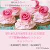 3月.4月.5月.6月生まれの方限定Birthdayセッションキャンペーン☆マヤ暦 希望の樹の画像