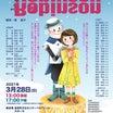 三島・長泉子どもミュージカル『ロビンソン*ロビンソン』観劇レポート